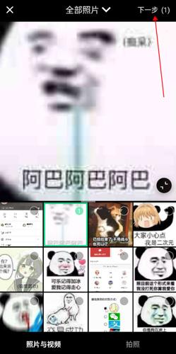 手機窮游怎么寫游記2
