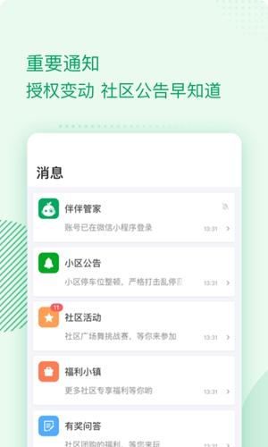 伴生活app截圖2