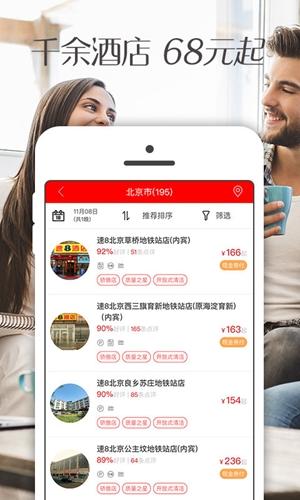 速8酒店app截圖3