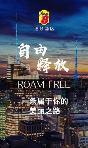 速8酒店app截圖1
