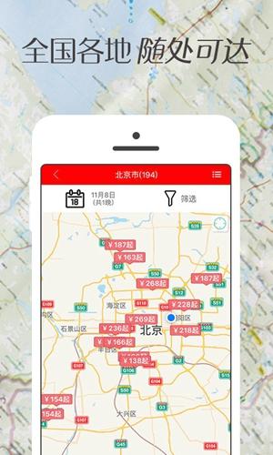 速8酒店app截圖2