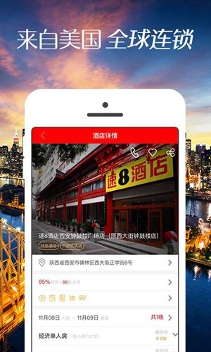 速8酒店app截圖4