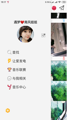 遇夢app截圖3