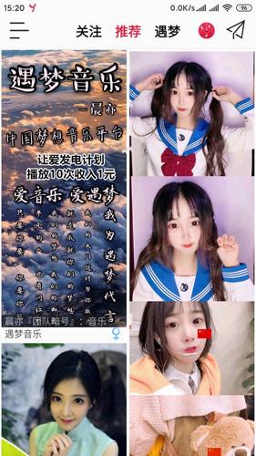 遇夢app截圖5