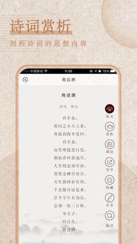最全诗词app截图4