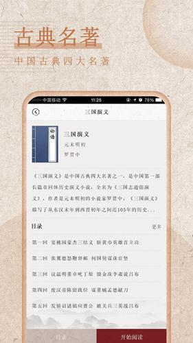 最全诗词app截图5