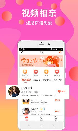 遇愛app截圖1