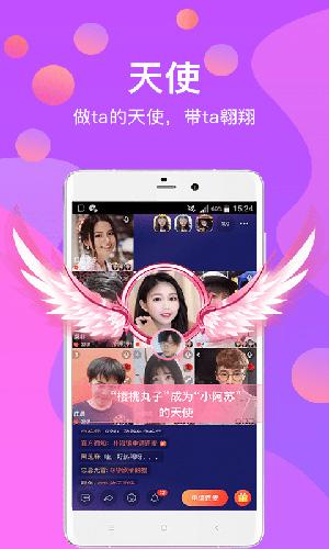 遇愛app截圖3
