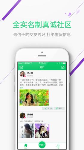 單身村app截圖2