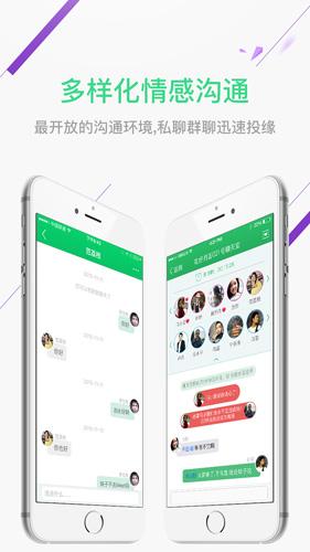 單身村app截圖4