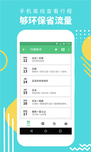 窮游行程助手app截圖2