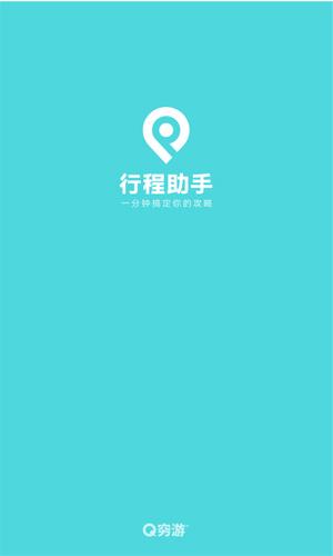 窮游行程助手app截圖1