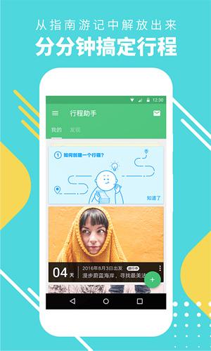 窮游行程助手app截圖5
