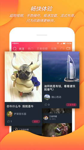 蛙趣視頻app截圖4