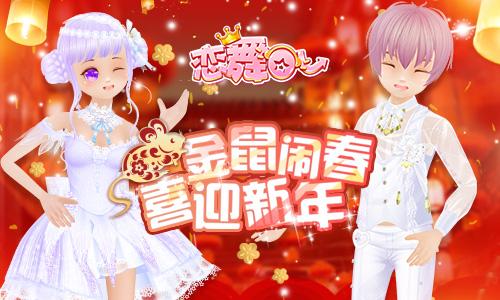 【金鼠闹春 喜迎新年】