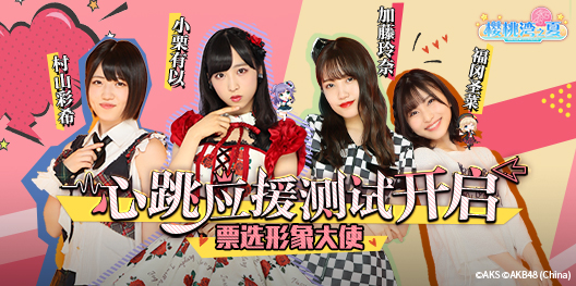 AKB48樱桃湾之夏开启心跳应援 闪耀形象大使由你决定!