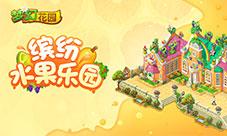 1月16日B站4大up主连麦PK 挑战《梦幻花园》嘉年华玩法