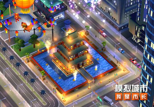 《模拟城市:我是市长》新年贺岁版本亮点曝光