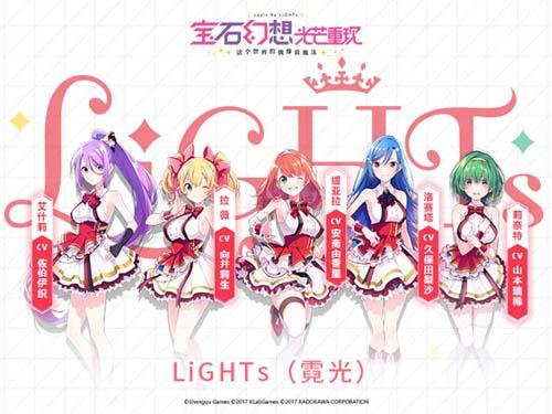 寶石幻想:光芒重現3