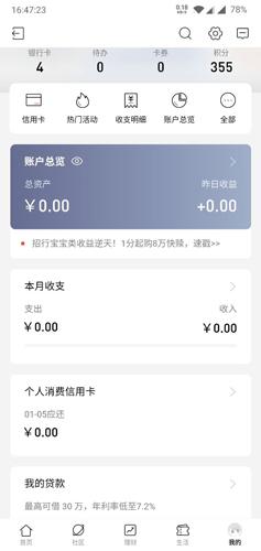 招商银行app1
