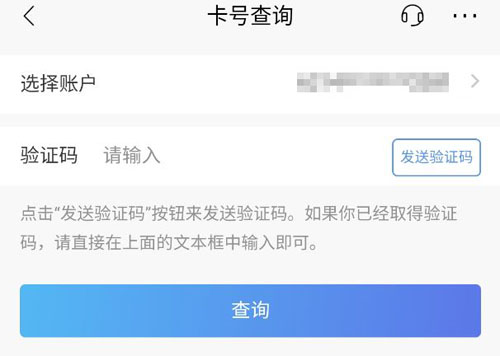 招商银行app3