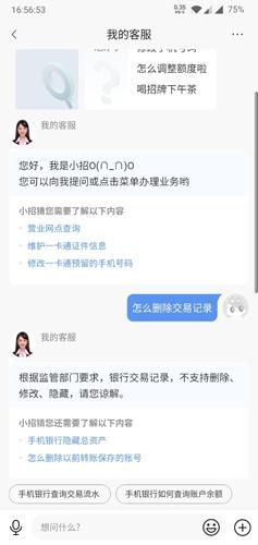 招商银行app5