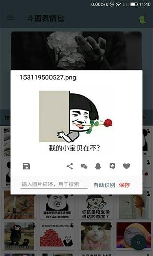斗圖表情包app截圖4