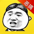 暴走表情斗圖app