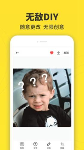 暴走表情斗圖app截圖5