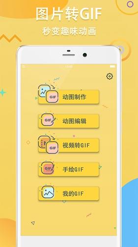 Gif斗圖制作app截圖1