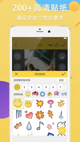 Gif斗圖制作app截圖3