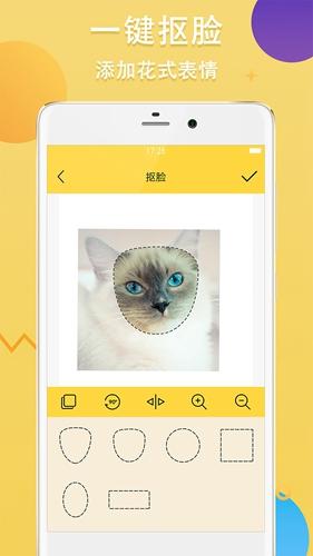 Gif斗圖制作app截圖5