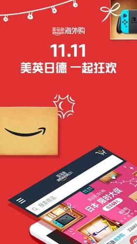 亞馬遜購物app截圖1