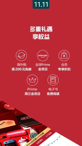 亞馬遜購物app截圖3