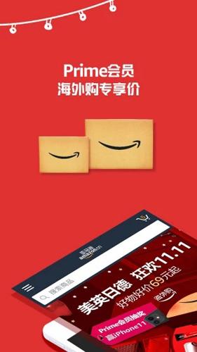 亞馬遜購物app截圖4