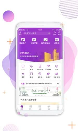 光大銀行app截圖1