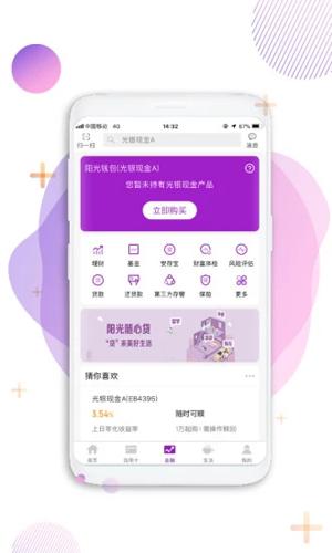 光大銀行app截圖3