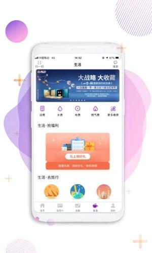光大銀行app截圖4