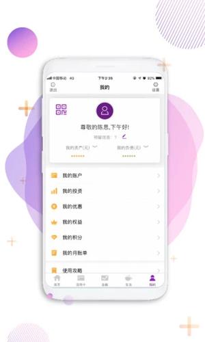 光大銀行app截圖5