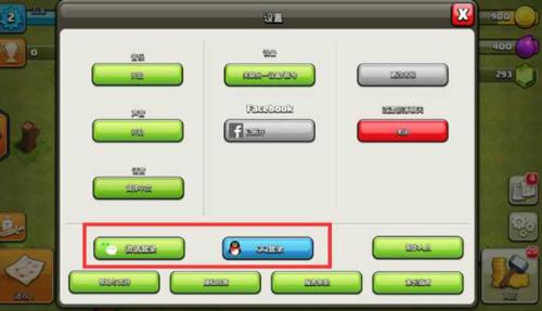 部落冲突OPPO版如何用QQ登录2