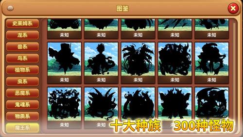 怪物仙境截图1