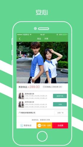 陽光智園app截圖2