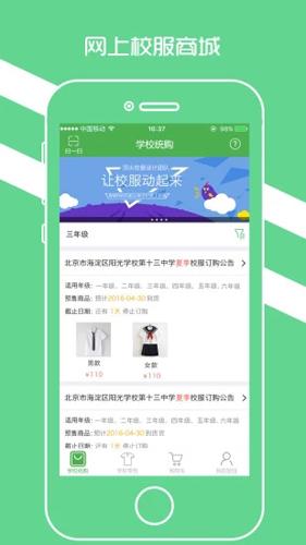 陽光智園app截圖1