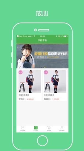 陽光智園app截圖3