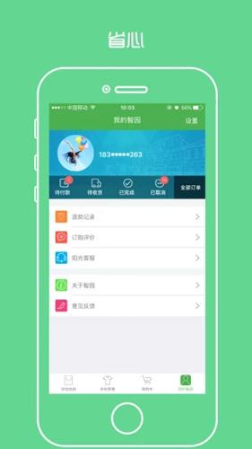 陽光智園app截圖4