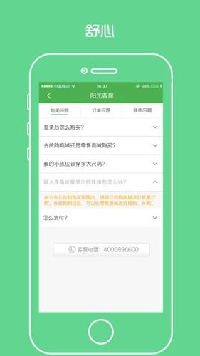 陽光智園app截圖5