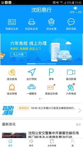 沈陽易行app最新版截圖1
