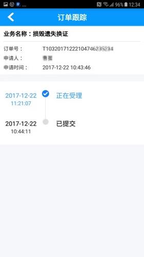 沈陽易行app最新版截圖3