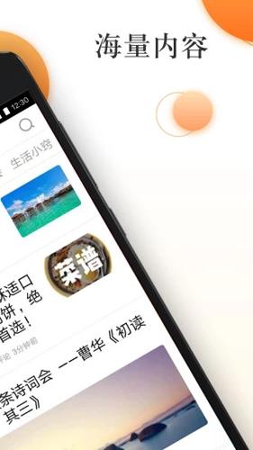 陽光頭條app截圖2