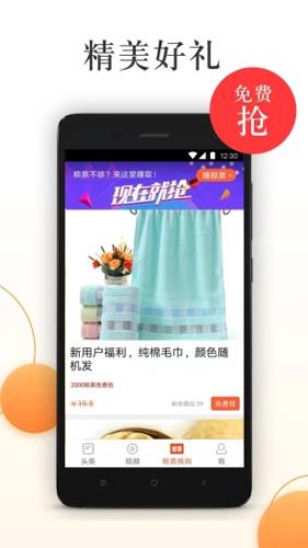陽光頭條app截圖4